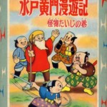 杉浦茂漫画傑作全集 全8巻揃い