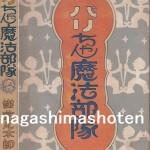 バリちゃん魔法部隊|謝花凡太郎[ナカムラ・マンガ・ライブラリー]