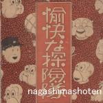 愉快な探検隊|大城のぼる 中村書店[ナカムラ・マンガ・ライブラリー]