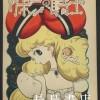 手塚治虫原画